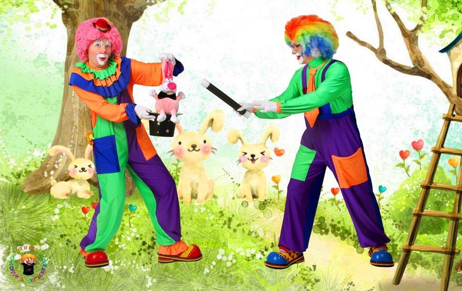 Детские праздники. Клоуны для детей