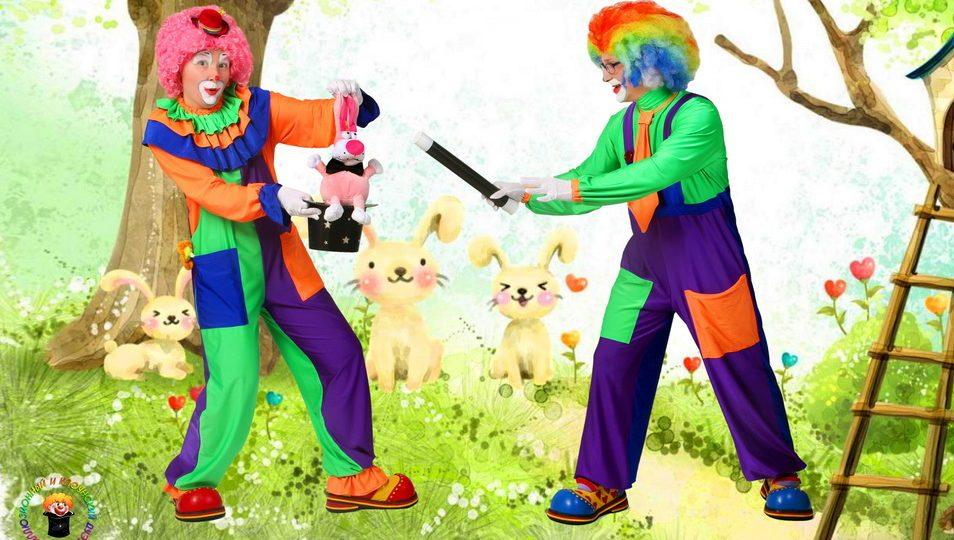 клоуны для детей